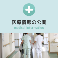 医療情報の公開