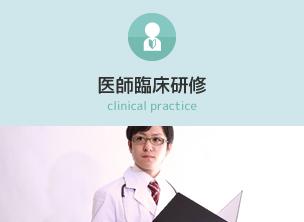 医師臨床研修